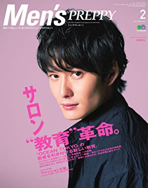 "Men's PREPPY 2018年 2月号特集:サロン""教育"