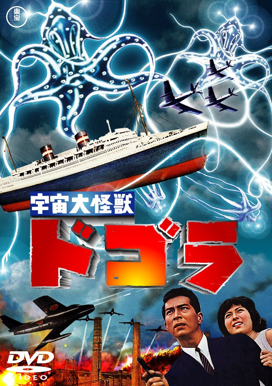 『宇宙大怪獣ドゴラ』巨大なクラゲ型生物が地球を襲う!