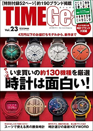TIMEGear vol.23