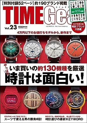 TIMEGear vol.23
