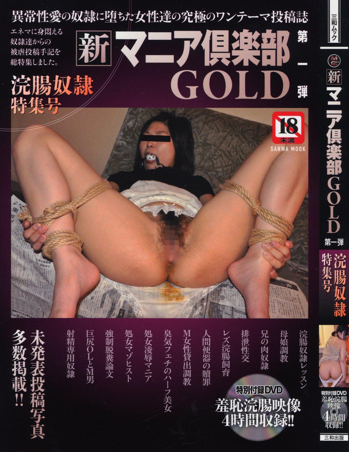 新マニア倶楽部GOLD表紙