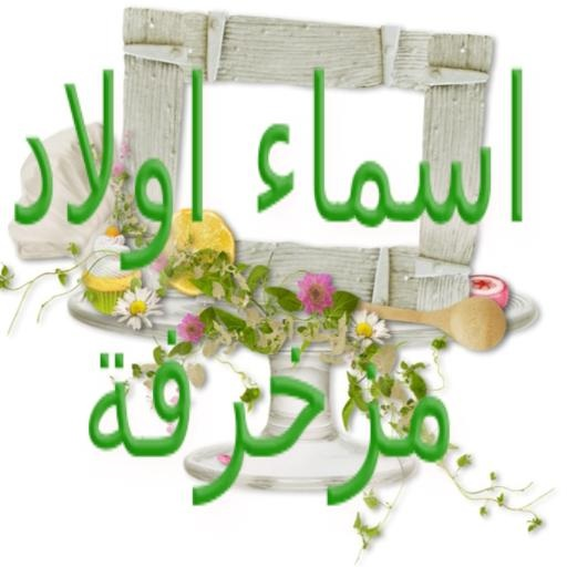 Amazon.com: اسماء اولاد مزخرفة: Appstore for Android