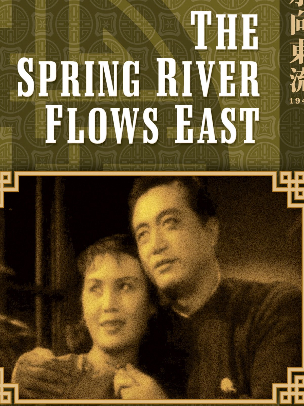 The Spring River Flows East on Amazon Prime Instant Video UK
