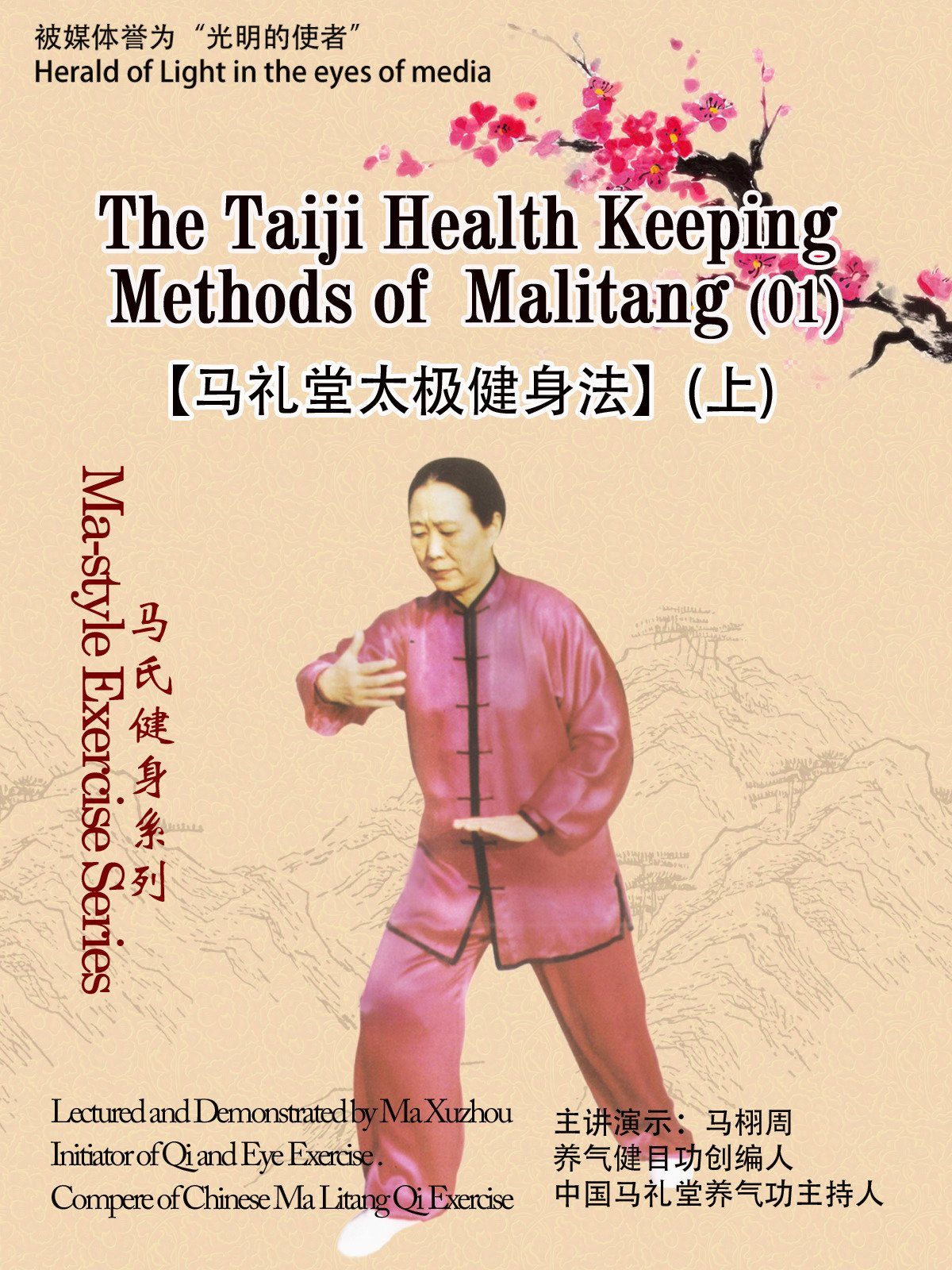 Ma-style Exercise Series-The Taiji Health Keeping Methods of Malitang 01 on Amazon Prime Instant Video UK