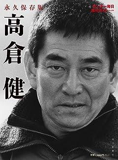 高倉健「知られざる男気伝説」まだまだあった!