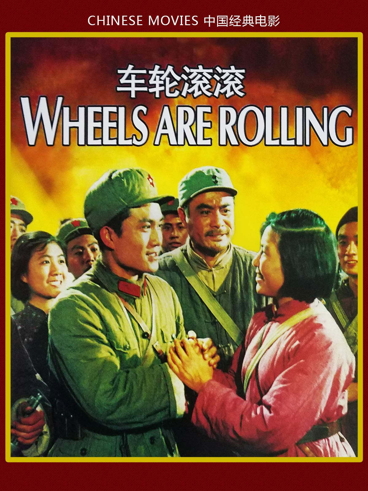 Chinese movies-Wheels Are Rolliing
