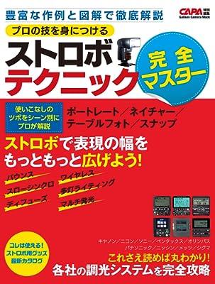 学研カメラムック プロの技を身につける ストロボテクニック完全マスター (Kindle版)