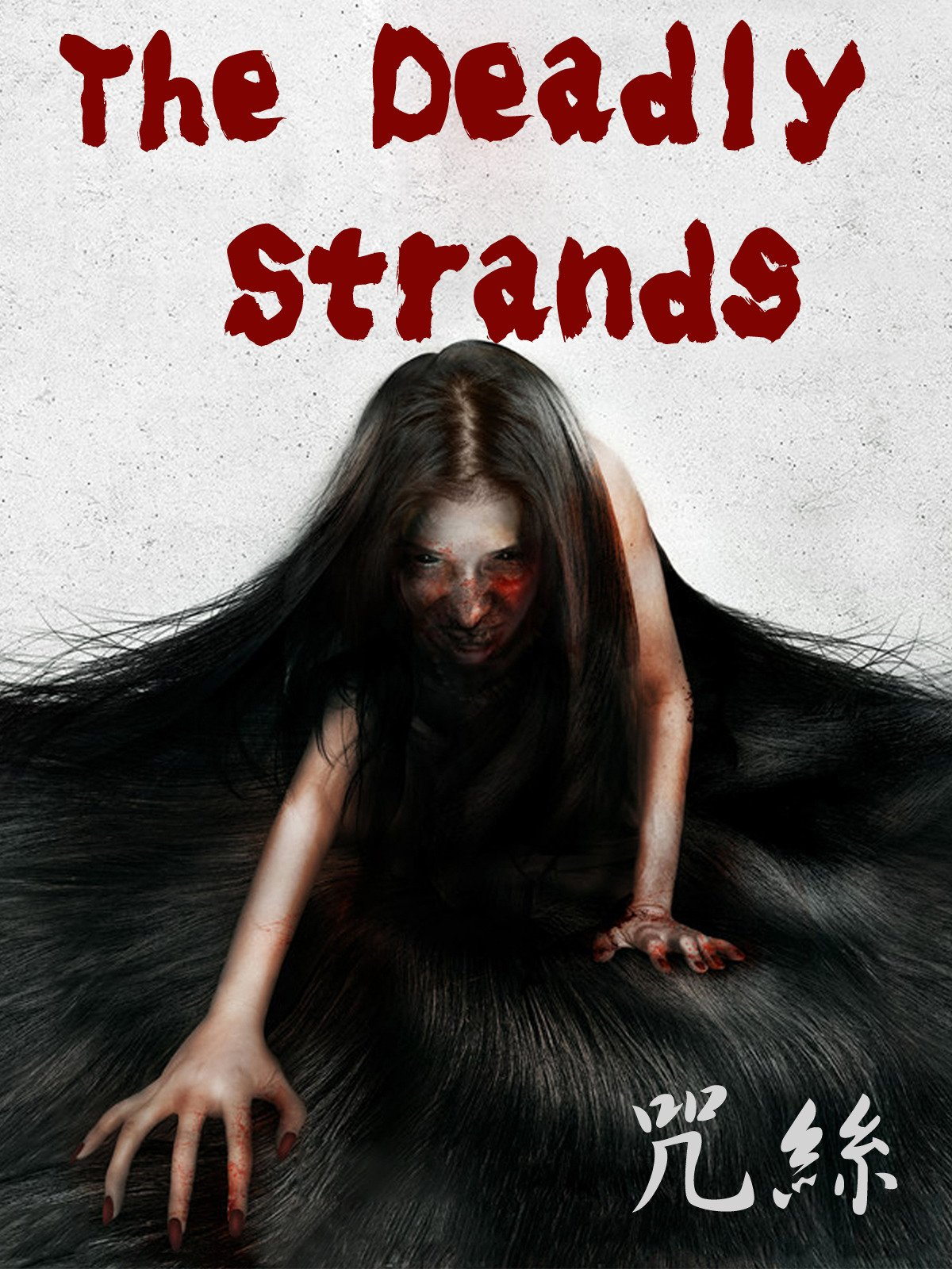 The Deadly Strands