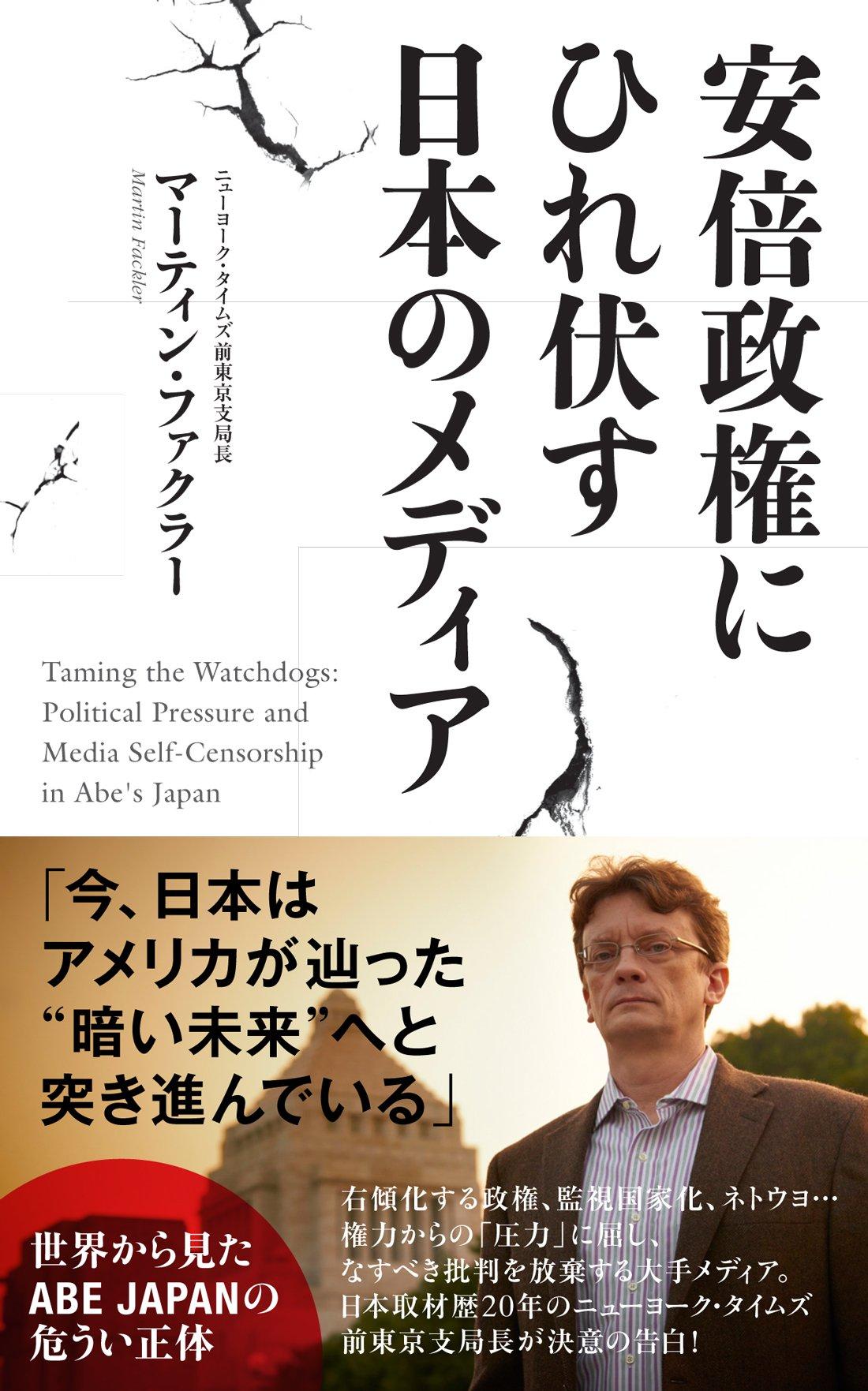 【悲報】日本の報道の自由度73位にダウン ★2 [無断転載禁止]©2ch.net [563844441]YouTube動画>5本 ->画像>38枚