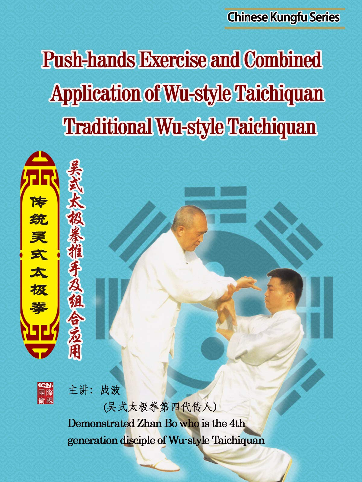 Push-hands Exercise and Combined Application of Wu-style Taichiquan Traditional Wu-style Taichiquan (Demonstrated Zhan Bo)
