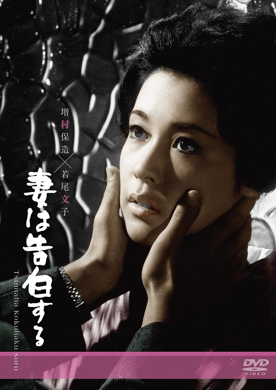 増村保造監督の妻は告白するという映画