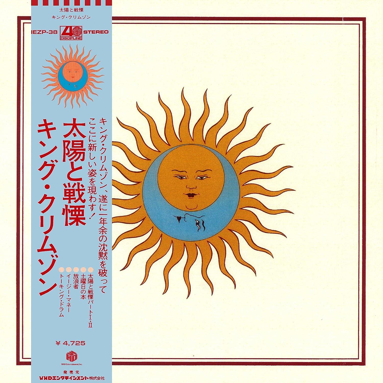 キング・クリムゾン / 太陽と戦慄 ~40周年記念エディション