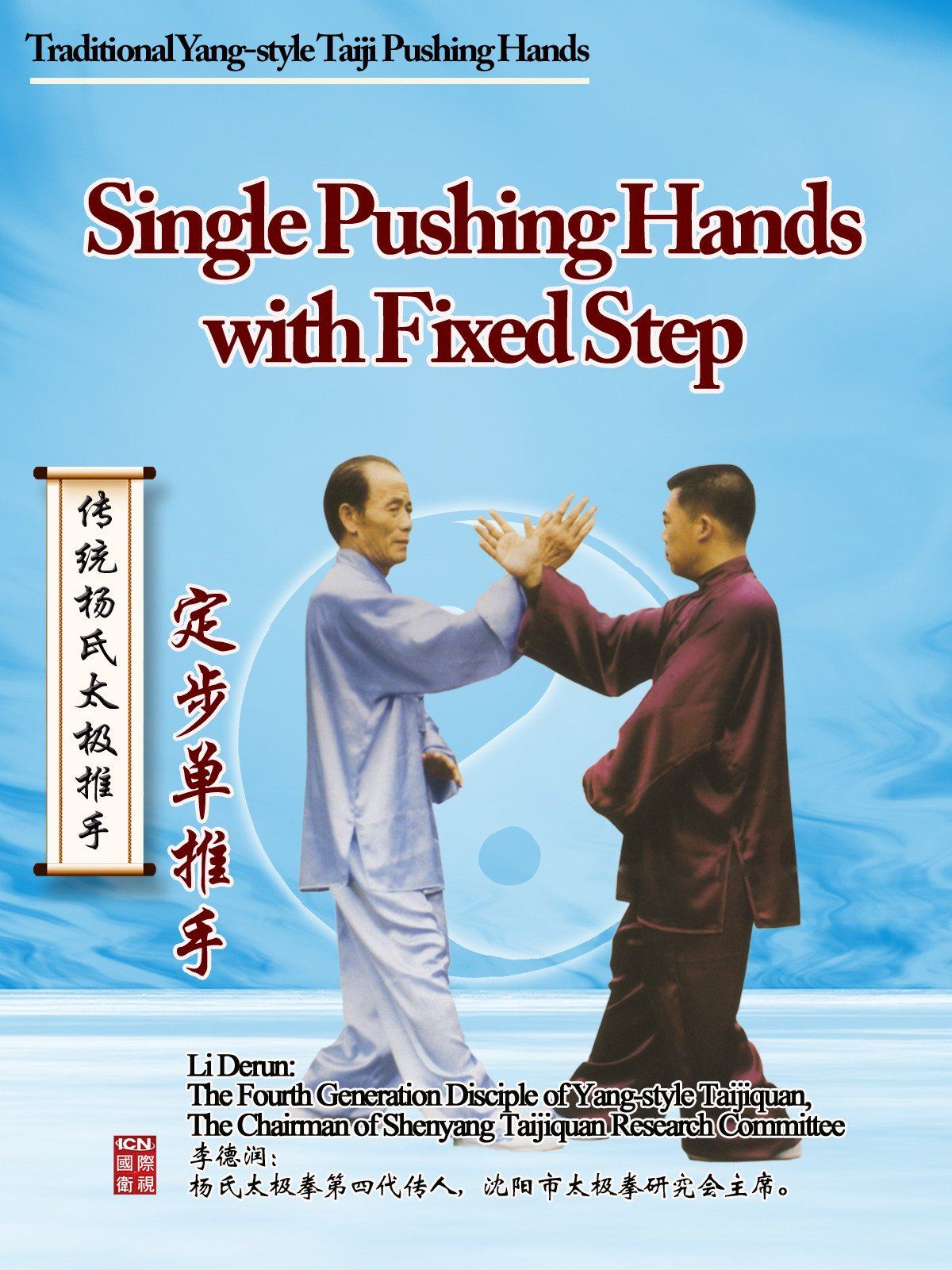 Traditional Yang-style Taiji Pushing Hands-Single Pushing Hands with Fixed Step on Amazon Prime Video UK
