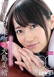 濡れちゃう接吻 大島美緒 [DVD]
