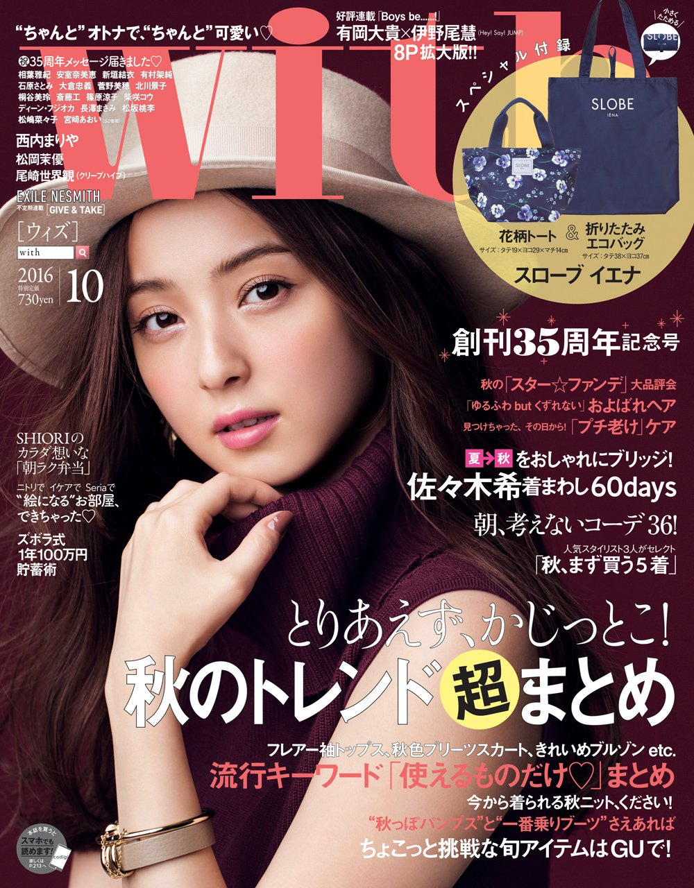 with(ウィズ) 2016年 10 月号