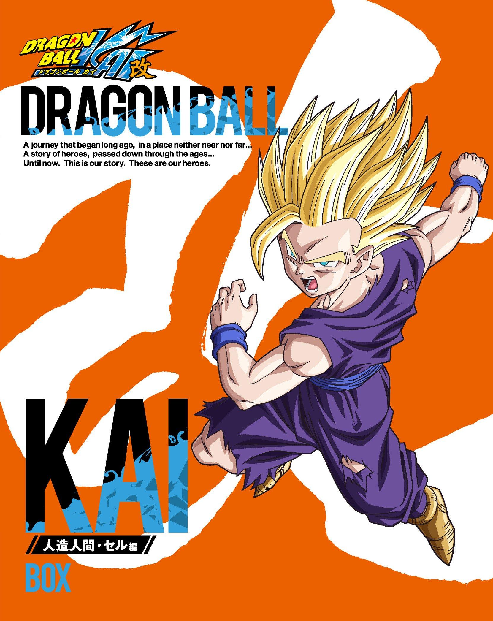 [百度网盘][bdmv][龙珠改 人造人·赛鲁篇][dragon ball kai jinzo