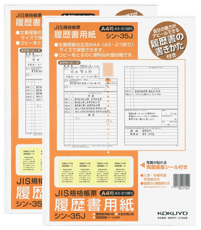 コクヨ-履歴書用紙