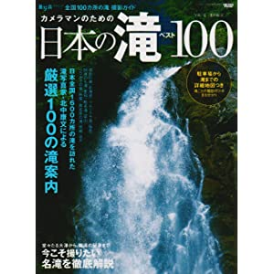 カメラマンのための日本の滝ベスト100