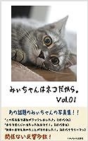 みぃちゃんはネコだから。Vol.01