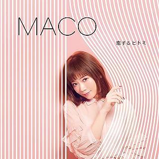 恋するヒトミ(MACO)