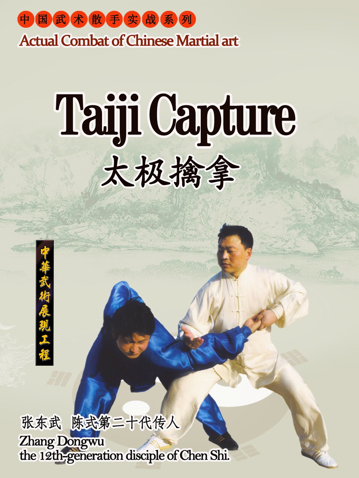 Actual Combat of Chinese Martial art-Taiji Capture(Instructor :Zhang Dongwu)