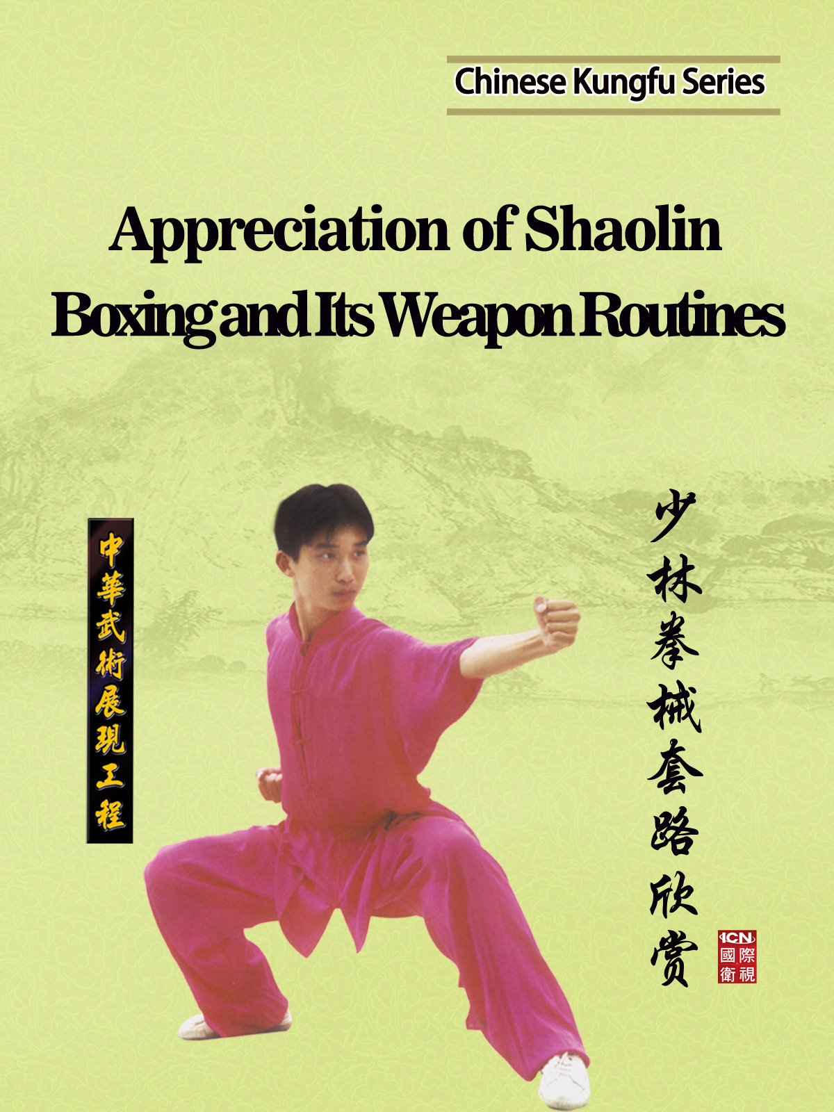 Chinese Kungfu Series-Appreciation of Shaolin Boxing and Its Weapon Routines on Amazon Prime Instant Video UK