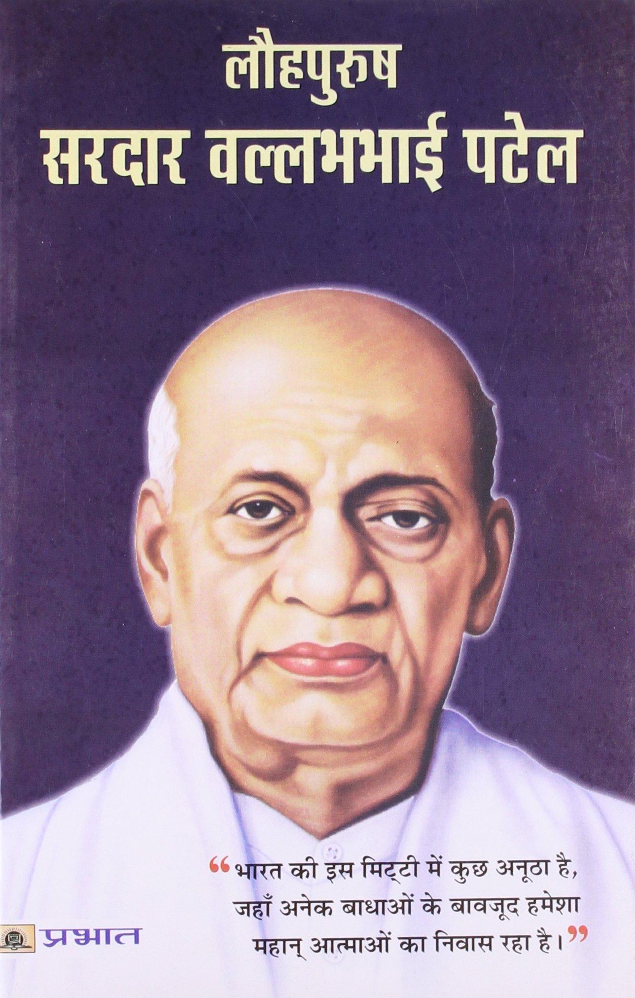 Sardar Vallabhbhai Patel Biography - Childhood, Facts, History, Life ...