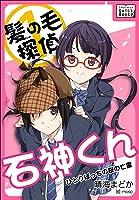髪の毛探偵 石神くん 1 ~ひとりぼっちの桜の亡霊~ impress QuickBooks