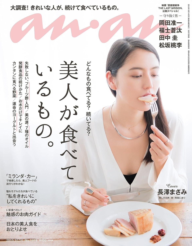 anan (アンアン) 2015年 10月14日号 No.1974 [雑誌]