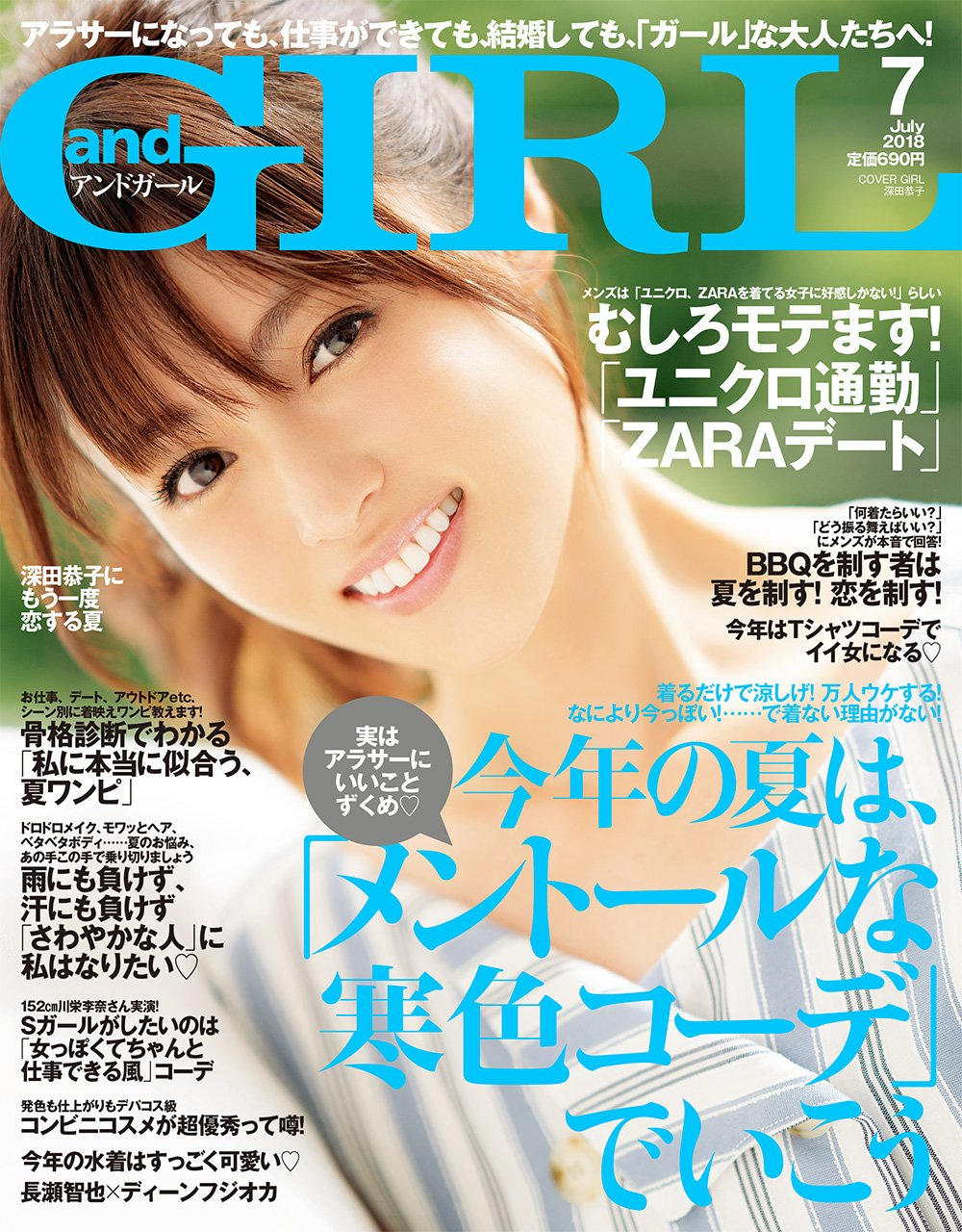 and GIRL(アンドガール) 2018年 07月号