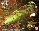 大ガミラス帝国航宙艦隊 ガミラス艦セット4 ハイゼラード級航宙戦艦&デラメヤ級強襲揚陸艦