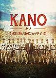 KANO ~1931 海の向こうの甲子園~/KANO