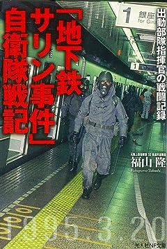 自衛隊が対峙した「地下鉄サリン事件」知られざる秘話