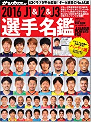 2016 J1&J2&J3選手名鑑 ハンディ版 (NSK MOOK) ムック