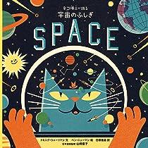 ネコ博士が語る宇宙のふしぎ