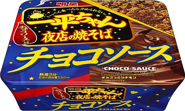 明星 一平ちゃん夜店の焼きそば チョコソース