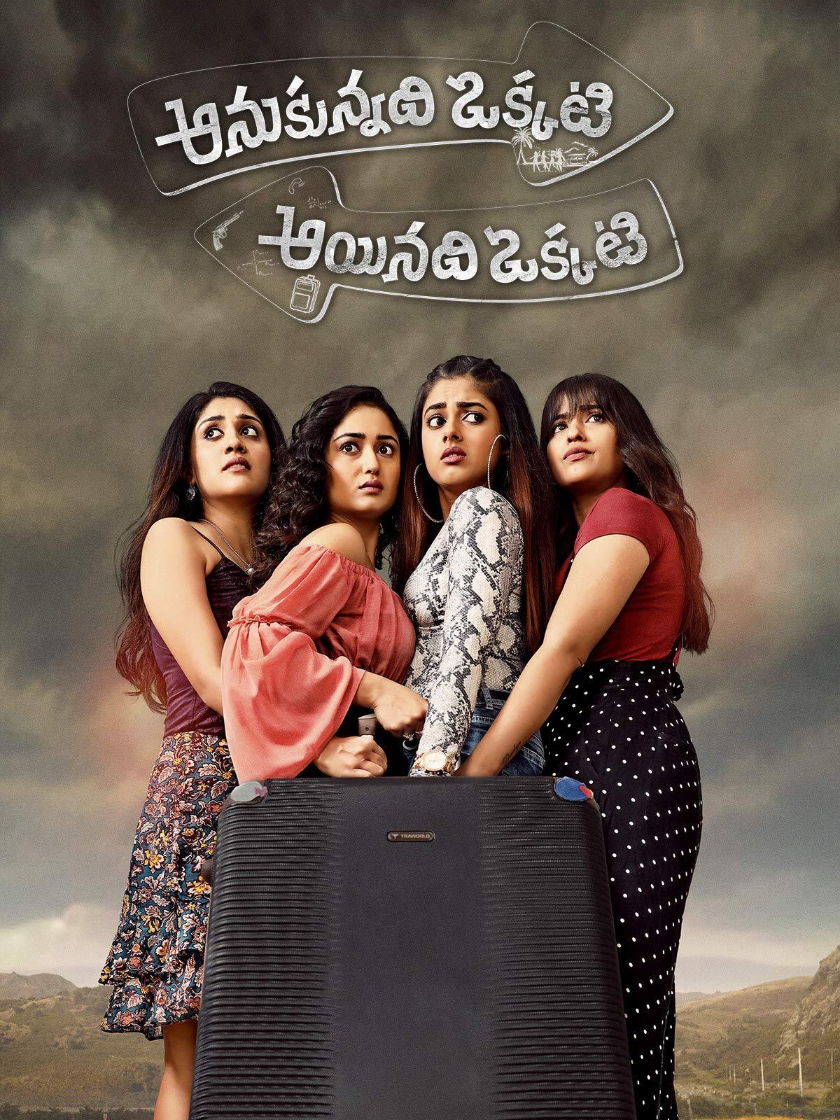 Anukunnadhi Okkati Aynadhi Okkati on Amazon Prime Video UK