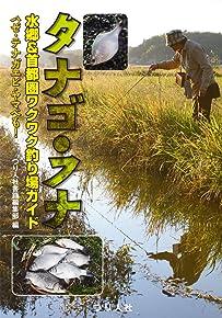 タナゴ・フナ 水郷&首都圏ワクワク釣り場ガイド