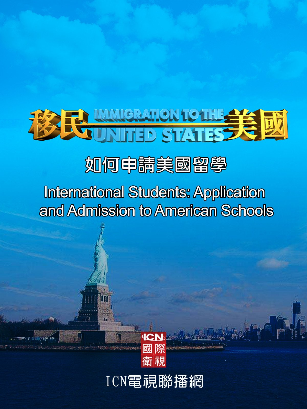 International Students: Application and Admission to American Schools