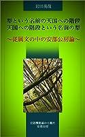 梨という名前の天国への階段、天国への階段という名前の梨 ~従属文の中の安部公房論~