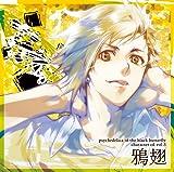 黒蝶のサイケデリカ キャラクターCD Vol.3 鴉翅(cv.柿原徹也)