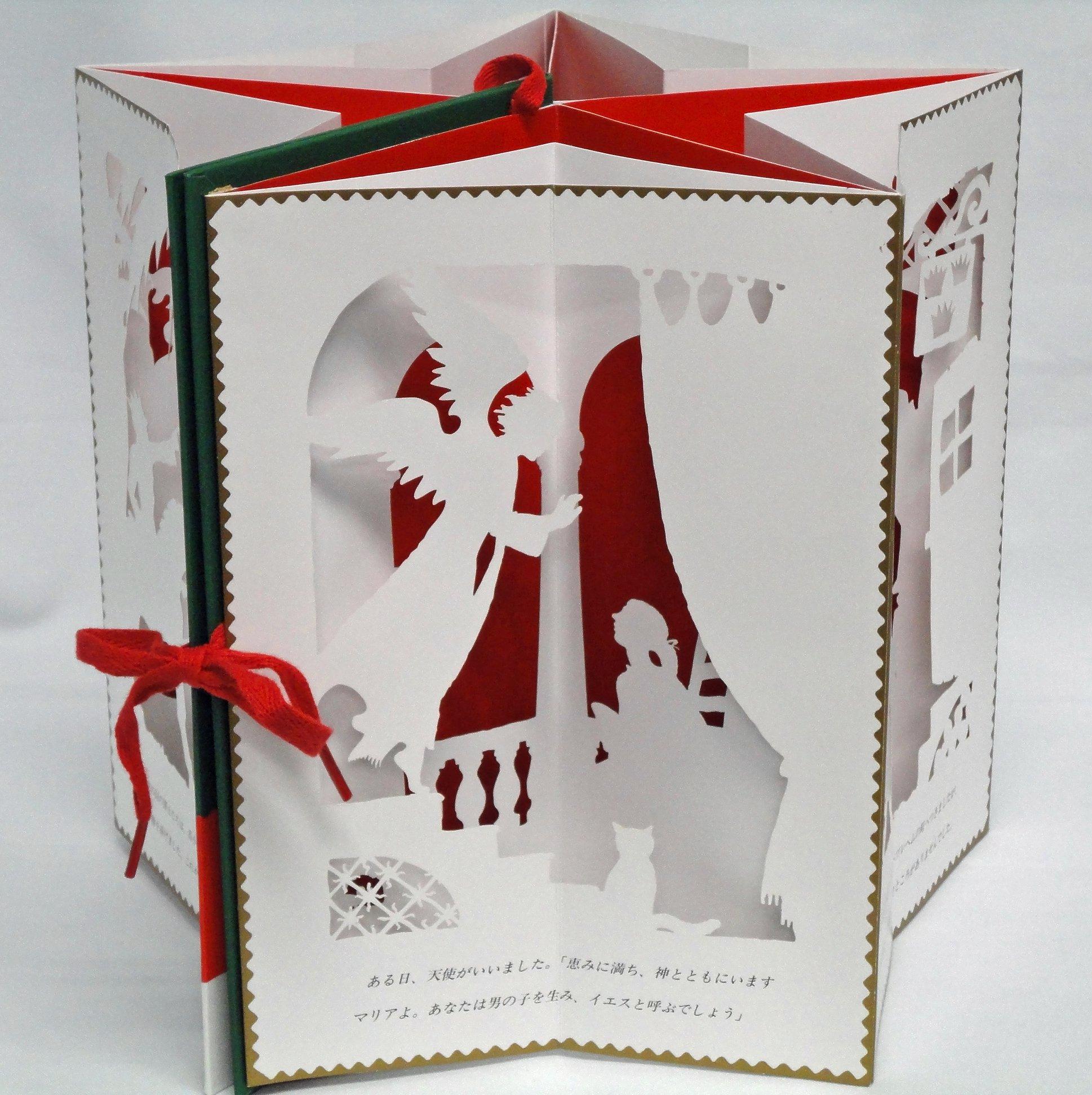 ファースト・クリスマス(メリーゴーラウンドえほん)