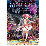 The Movie Magical Girl Madoka ? Magika of [Sequel] Forever Story [Edition] [Dvd]