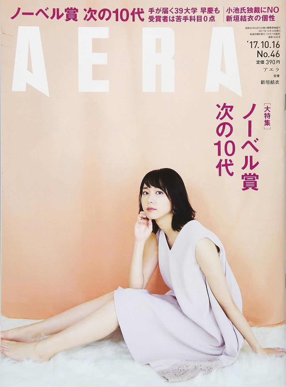 AERA (アエラ) 2017年 10/16 号【表紙:新垣結衣】