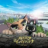 映画「ルドルフとイッパイアッテナ」オリジナル・サウンドトラック Soundtrack