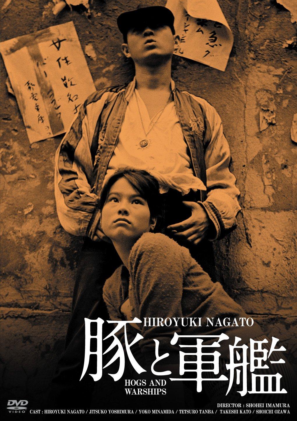 今村昌平監督の豚と軍艦という映画