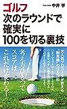 ゴルフ 次のラウンドで確実に100を切る裏技