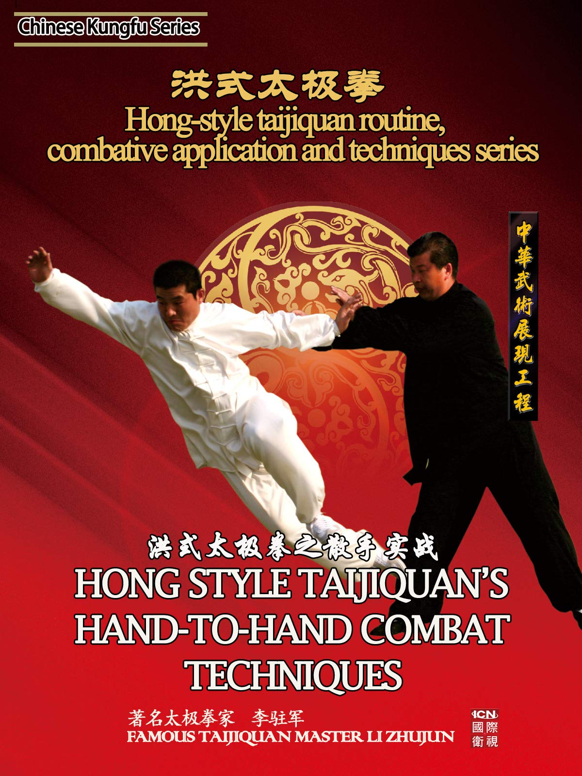 Clip: Hong-style taijiquan routine combative application and techniques series-Hong style taijiquan's Hand-to-hand combat techniques