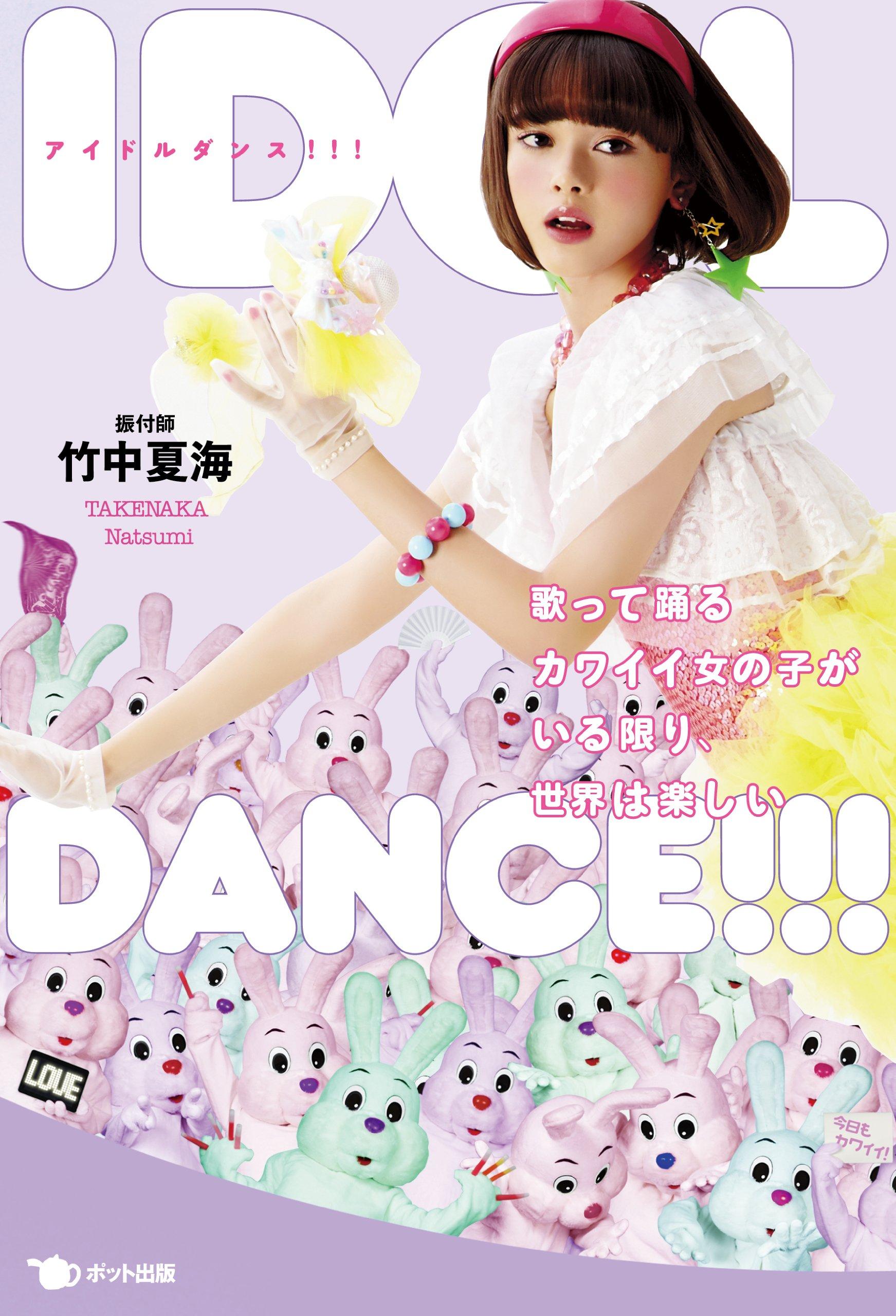 玉城ティナちゃんが表紙のIDOL DANCE!!!