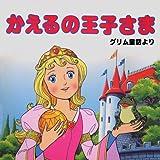 由紀さおり安田祥子のよみきかせ絵本『かえるの王子さま?グリム童話より』